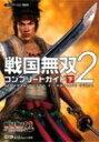 【中古】攻略本 PS2 戦国無双2 コンプリートガイド 下