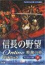 【中古】攻略本 PS2/PC 信長の野望 Online 飛龍の章 ハンドブック アップグレード編 下