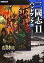 【中古】攻略本 PC 三國志11 ハンドブック 下
