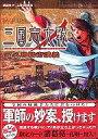 【中古】攻略本 三国志大戦 必勝戦術講義 講談社ゲームBOOKS