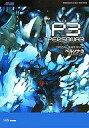 【中古】攻略本 PS2 ペルソナ3 公式ガイドブック
