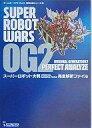 【中古】攻略本 GBA スーパーロボット大戦ORIGINAL GENERATION 2 完全解析ファイル