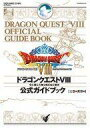 [used] It is afb the hints-and-tips book PS2 dragon quest VIII sky and the sea and the earth and cursed princess my lord type guidebook first book world [10P06may13] [used] [fs2gm] [image]