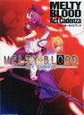 【中古】攻略本 MELTY BLOOD Act Cadenza スターターガイドブック