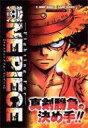 【中古】攻略本 PS2 Fighting For ONE PIECE Vジャンプブックスゲームシリーズ