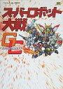 【中古】攻略本 NGC スーパーロボット大戦GC パーフェクトガイド【中古】afb