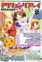 【中古】攻略本 隔月刊 アクションリプレイ2006 2月号 Vol.40