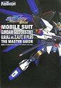 【中古】攻略本 PS2 機動戦士ガンダムSEED DESTINY 連合VS.Z.A.F.T.2 PLUS ザ・マスターガイド