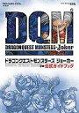 【中古】攻略本 NDS ドラゴンクエストモンスターズ ジョーカー 公式ガイドブック