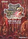 【中古】攻略本 PS2 モンスターハンター2(ドス) 斬撃の武器入門書[大剣・太刀・片手剣・双剣]