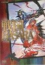 【中古】攻略本 PS2 戦国BASARA 公式ガイドブック