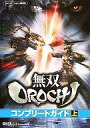 【中古】攻略本 PS2 無双OROCHI コンプリートガイド <上>