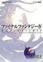 【中古】攻略本 NDS ファイナルファンタジーIV 公式コンプリートガイド