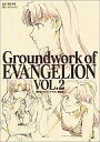 【中古】アニメムック Groundwork of EVANG...