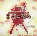 【中古】同人GAME CDソフト 東方紅魔郷 ?the Embodiment of Scarlet