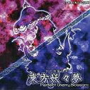 【中古】同人GAME CDソフト 東方妖々夢 -Perfect Cherry Blossom- ve
