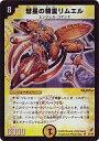 【中古】デュエルマスターズ/4:闇騎士の逆襲 S1:彗星の精霊リムエル