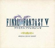 【中古】アニメ系CD FINAL FANTASY V ORIGINAL SOUND VERSION