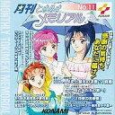 【中古】CDアルバム 月刊ときめきメモリアル No.11