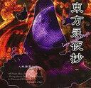【中古】同人GAME CDソフト 東方永夜抄 -Imperishable Night- ver1.00b / 上海アリス幻樂団