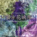 【新品】同人GAME CDソフト 東方花映塚 -Phantasmagoria of Flower View- / 上海アリス幻楽団