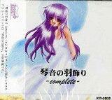 【中古】同人CGソフト 琴音の羽飾り Complete / Kotone's Room【10P19Mar13】【画】