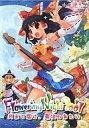 【中古】同人音楽DVDソフト 東方ライブイベント Flowering Night 2007 -月まで