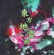 【中古】同人GAME CDソフト 東方地霊殿 -Subterranean Animism.- / 上海アリス幻樂団【02P03Dec16】【画】