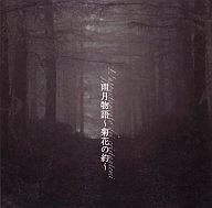 【中古】アニメ系CD 雨月物語〜菊花の約〜 朗読・<strong>石田彰</strong>