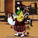 【新品】同人音楽CDソフト 幺樂団の歴史3 -Akyu's Untouched Score vol.3- / 上海アリス幻樂団