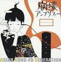 【中古】邦楽CD ASIAN KUNG-FU GENERATION / 崩壊アンプリファー