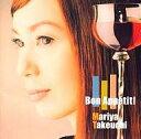 【O-netpoint】【エントリー0525】【中古】邦楽CD 竹内まりや / Bon Appetit!