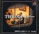 【中古】PSソフト THE スナイパー SIMPLE 1500 シリーズ Vol.56