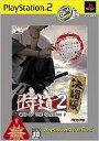 【中古】PS2ソフト 侍道2 決闘版 [ベスト版]