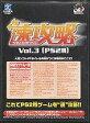 【中古】PS2ハード KARAT プロアクションリプレイ 速攻略 Vol.3 (PS2用)【02P09Jul16】【画】