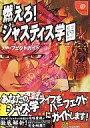 【中古】ゲーム攻略本 DC 燃えろ!ジャスティス学園 パーフェクトガイド