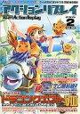 【中古】攻略本 隔月刊 アクションリプレイ2005 2月号 Vol.34