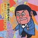 【中古】その他CD 綾小路きみまろ/爆笑スーパーライブ第1集!中高年に愛をこめて…【画】