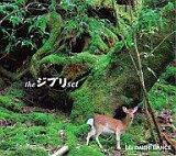 【中古】アニメ系CD DAISHI DANCE / the ジブリset【10P13Jun14】【画】