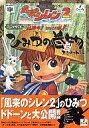 【中古】ゲーム攻略本 N64 風来のシレン2 ひみつの巻物