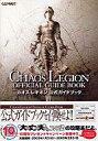 【中古】ゲーム攻略本 PS2 カオスレギオン 公式ガイドブック