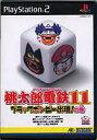 【中古】PS2ソフト 桃太郎電鉄11 〜ブラックボンビー出現の巻〜【画】