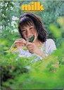 【中古】女性アイドル写真集 森下くるみ写真集 milk【10P13Jun14】【画】【中古】afb