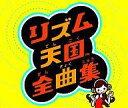 【中古】アニメ系CD リズム天国全曲集...