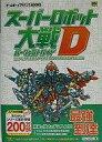 【中古】ゲーム攻略本 GBA スーパーロボット大戦D パーフェクトガイド