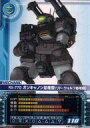 【中古】ガンダムカードビルダー/ポケットの中の戦争 ME-0077:RX-77D ガンキャノン量産型(リド・ウォルフ専用機)【画】