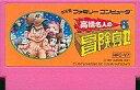 【中古】ファミコンソフト 高橋名人の冒険島II (箱説なし)