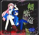 【中古】同人GAME CDソフト 幡紫竜 バンシリュウ C74版 / 瞬殺サレ道?