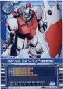 【中古】ガンダムカードビルダー/0083 ME-D046 :RGM-79GS ジム・コマンド(宇宙戦仕様)【画】
