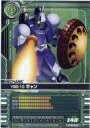 【中古】ガンダムカードビルダー/0083 MZ-D009 :YMS-15 ギャン【画】